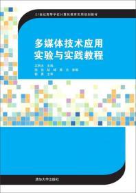 特价~多媒体技术应用实验与实践教程 9787302393597