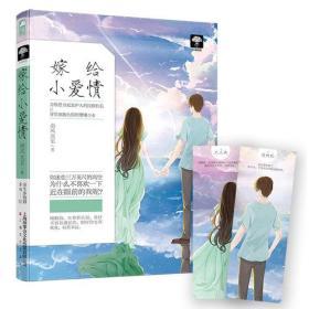 [社版]大鱼文学:余生多指教系列02·嫁给小爱情