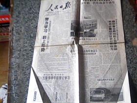 人民日报 1999年1月25日  1-4版