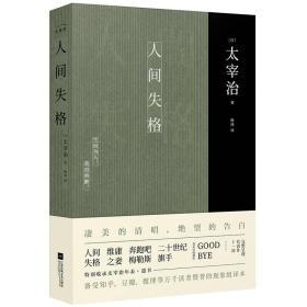 人间失格(日)太宰治!!