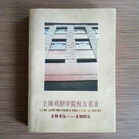 上海戏剧学院校友名录 1945-1995