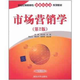 市场营销学(第2版)舒昌9787302247913清华大学出版社