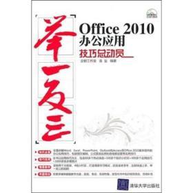 Office 2010办公应用技巧总动员