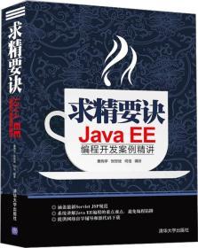 求精要诀:JavaEE编程开发案例精讲