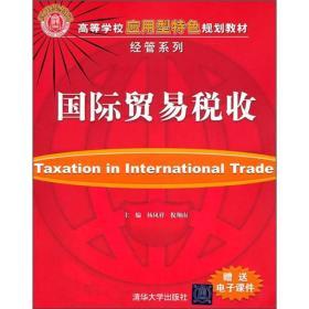 正版】国际贸易税收