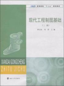 """高等院校""""十二五""""规划教材/现代工程制图基础(上册)"""