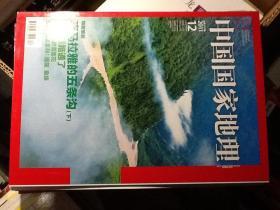 中国国家地理》期刊 2011年12第十二期,总第614期,喜马拉雅的五条沟:下,北极海路通了,走下神坛的雪莲花,56个民族系列:瑶族