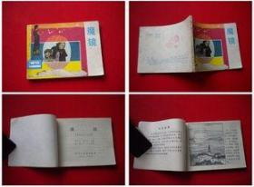 《魔镜》,黑龙江1982.5一版一印54万册,7373号,连环画