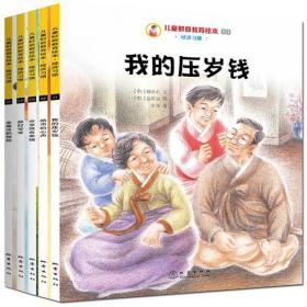 儿童财商教育绘本·经济习惯(全5册)