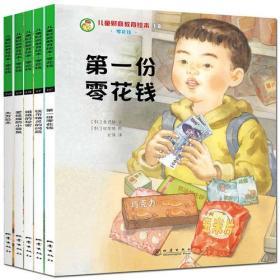 儿童财商教育绘本·零花钱(全5册)