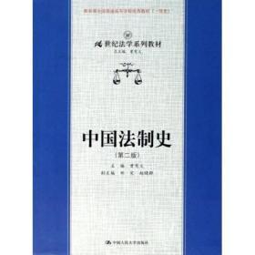 中国法制史(第二版)21世纪法学系列教材曾宪义 著