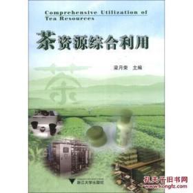 茶资源综合利用研究进展