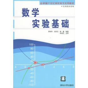 数学实验基础/新编21世纪高职高专实用教材G
