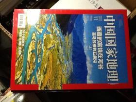 中国国家地理2011年11期总第613期
