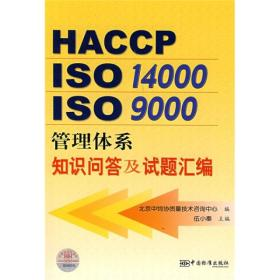 HACCP ISO14000 ISO9000管理体系知识问答及试题汇编