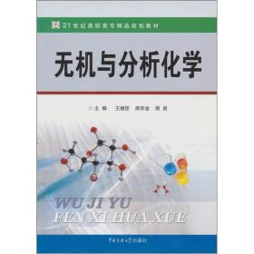 无机与分析化学(修订版)