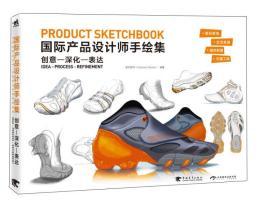 正版 国际产品设计师手绘集 创意深化表达 中文版 度本图书9787515333670ai2