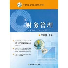 财务管理(中等职业教育农业部规划教材)