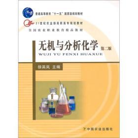 无机与分析化学(第2版)/21世纪农业部高职高专规划教材