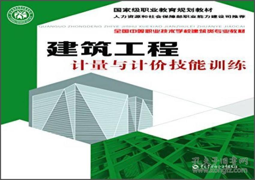 建筑工程计量与计价技能训练