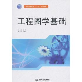 """工程图学基础(普通高等教育""""十二五""""规划教材)"""