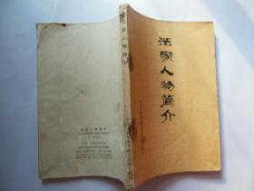 法家人物简介 一版一印 有毛主席语录 范曾插图