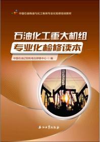 石油化工重大机组专业化检修读本