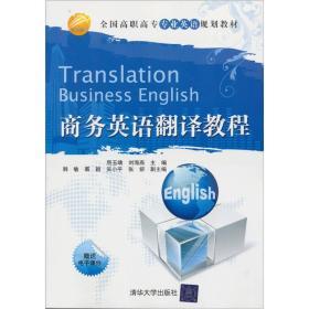 全国高职高专专业英语规划教材:商务英语翻译教程
