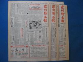 1986年深圳特区报 1986年7月23日25日28日报纸(单日价)