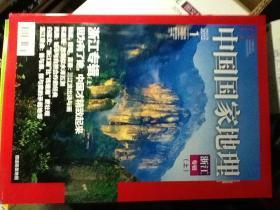 中国国家地理2012年第1期 总第615期 浙江专辑(上)