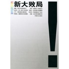新大败局 刘福广 中国社会出版社 9787508703978