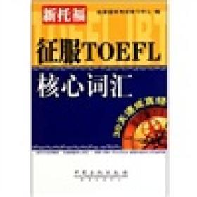 征服TOEL核心词汇