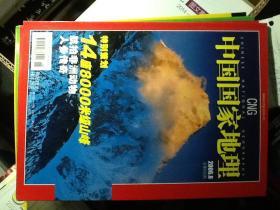中国国家地理 2006年第8期总第550期、