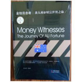 财富世界行:金钱目击者:澳大利亚财富世界之旅