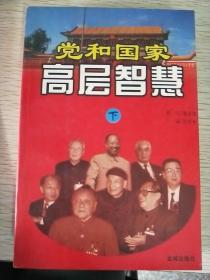 党和国家高层智慧  下1978-1998.