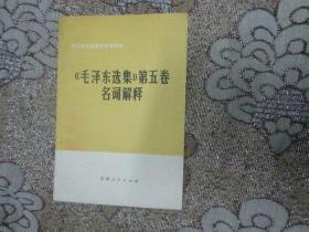 《毛泽东选集》第五卷名词解释