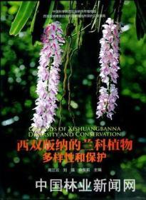 西双版纳的兰科植物:多样性和保护