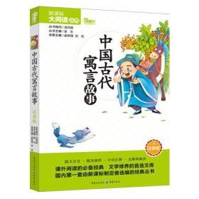 【全新正版】中国古代寓言故事 注音版  9787229081584