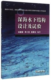 深海水下结构设计及试验