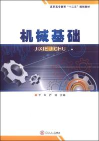 机械基础(高职高专教育十二五规划教材)