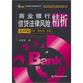 """商业银行业务精析系列:商业银行信贷法律风险精析:新增""""贷款新规""""解读"""