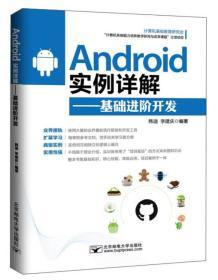 Android实例详解——基础进阶开发