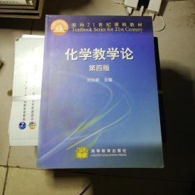 化学教学论:(第四版)