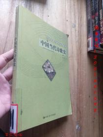 21世纪通识教育系列教材: 中国当代诗歌史