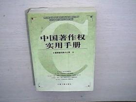 中国著作权实用手册