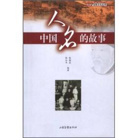 中国人名的故事