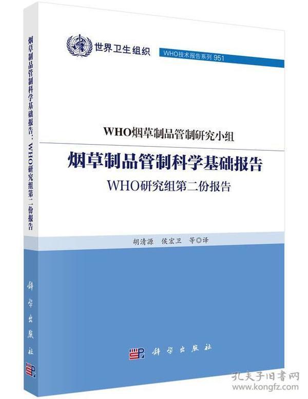 烟草制品管制科学基础报告:WHO研究组第二份报告