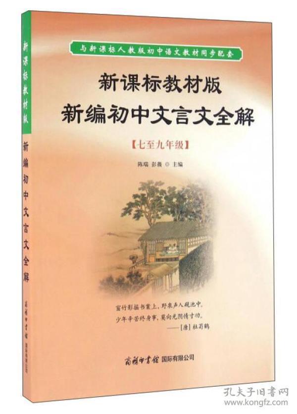 新课标教材版新编初中文言文全解(七至九年级)