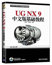 CAD/CAM/CAE基础与实践:UG NX 9中文版基础教程