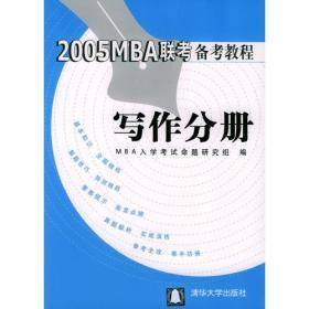 2005MBA联考备考教程--写作分册